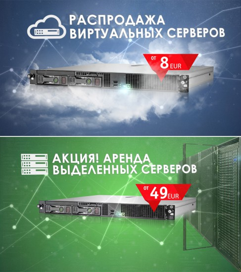 server_rental_rus.jpg